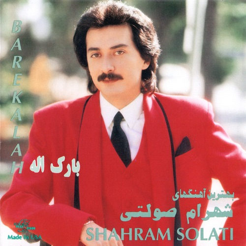 Shahram Solati Barekalah Cover 77666 دانلود آهنگ کبوتری خسته منم از شهرام صولتی (با کیفیت اصلی و متن)