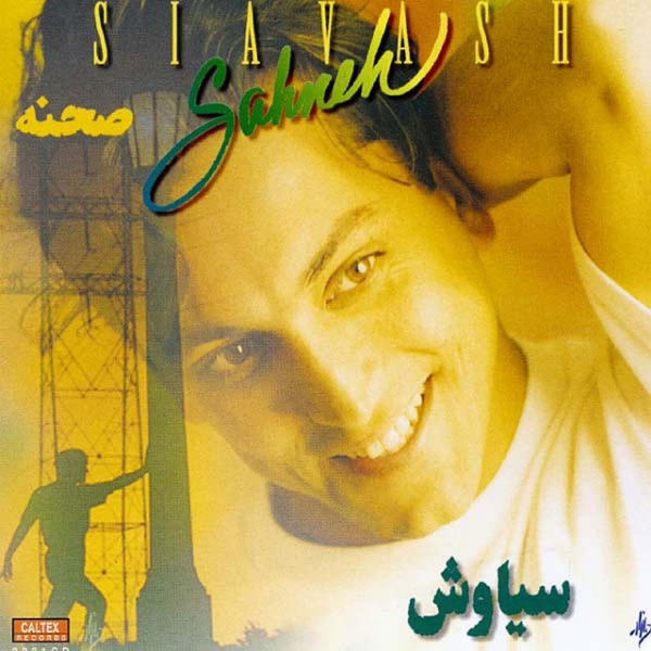 Siavash Sahneh Pic دانلود آهنگ یواش یواش از سیاوش شمس با کیفیت اصلی و متن