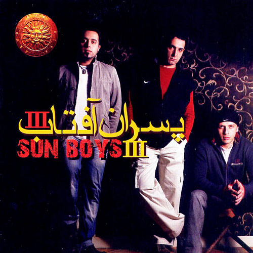 Sun Boys To Nemidouni