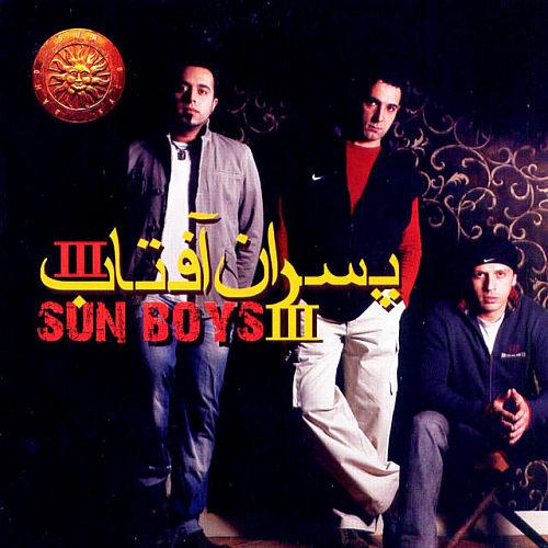 Sun Boys To Nemidouni دانلود آهنگ قدیمی تو نمیدونی از پسران آفتاب (یاسر محمودی) + با متن