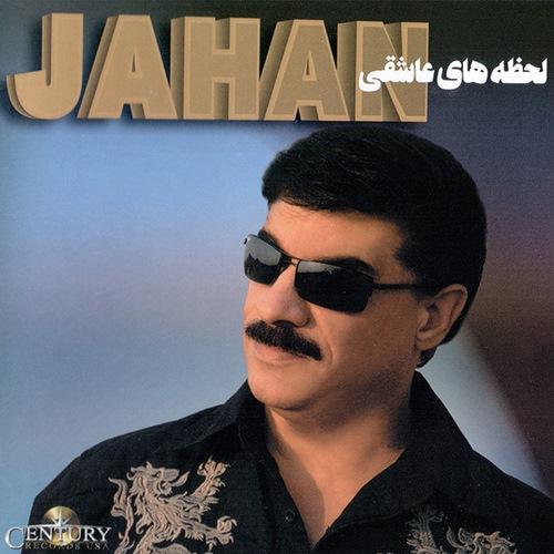 Jahan Lahzehaye Asheghi Cover 87766 دانلود آهنگ شاد جهان لحظه های عاشقی (امشبم مثل همیشه محشری) با متن