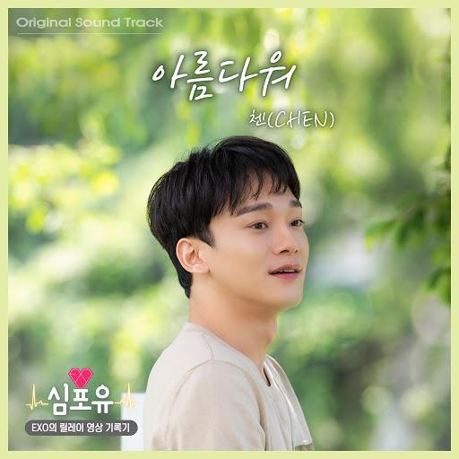 Chen Beautiful دانلود آهنگ Beautiful از چن (Chen) به همراه متن