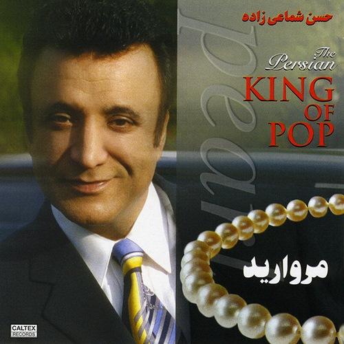 Hassan Shamaizadeh Morvarid دانلود آهنگ عاشق خوزستان حسن شماعی زاده | متن