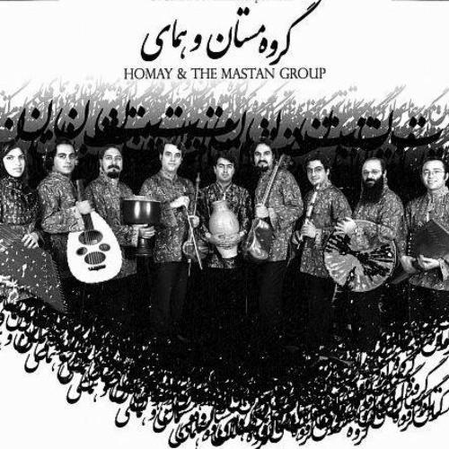 Mastan Homay دانلود آهنگ خانه به دوش از گروه مستان و همای با کیفیت اصلی MP3