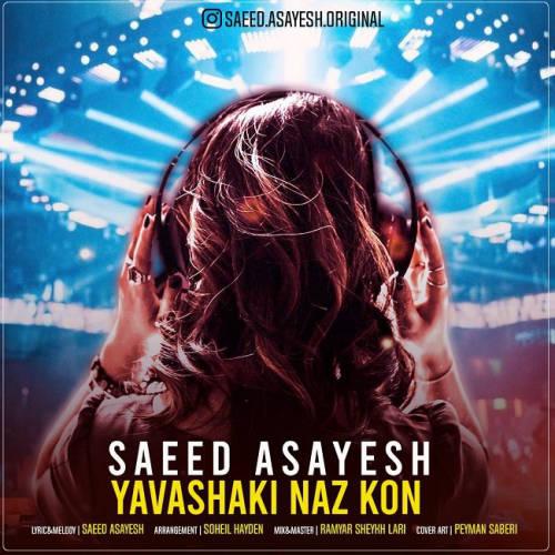 Saeed Asayesh Yavashaki Naz Kon دانلود آهنگ یواشکی ناز کن از سعید آسایش با کیفیت اصلی و متن