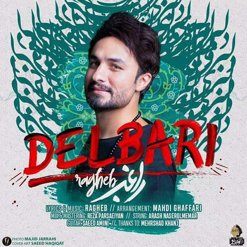 Ragheb Delbari9887 دانلود آهنگ شاد دلبری از راغب با کیفیت اصلی MP3