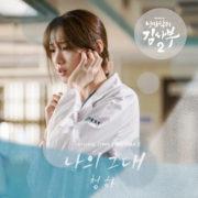 دانلود آهنگ My Love از چائونگ ها (Chungha) در سریال دکتر رمانتیک 2