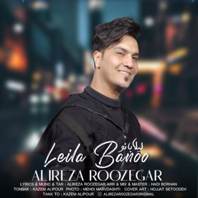 Leila Banoo Pic دانلود آهنگ لیلا بانو از علیرضا روزگار با کیفیت 320 اصلی و متن