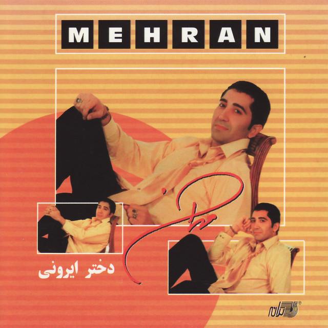 Mehran Dokhtar Irooni Pic دانلود آهنگ مهران عبدشاه دختر ایرونی (نازه نازه) کیفیت 320 و متن