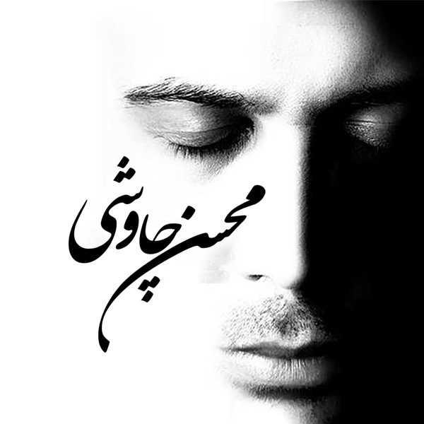 Mohsen Chavoshi Top Songs دانلود گلچین تمام آهنگ های محسن چاوشی (عاشقانه، شاد، غمگین)