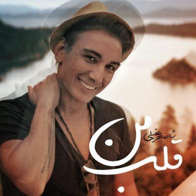 Shadmehr Aghili Ghalbe Man 400x400 2 دانلود آهنگ قلب من از شادمهر با کیفیت اصلی و متن