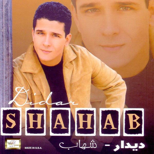 Shahab Didar Pic 7766 دانلود آهنگ خانوم خانوما از شهاب مقامی با کیفیت اصلی و متن
