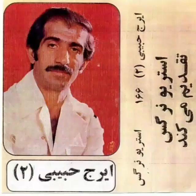 ایرج حبیبی - سیه بخت