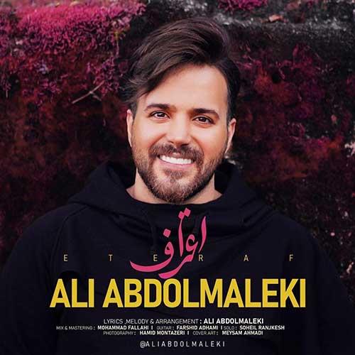 Ali Abdolmaleki Eteraf دانلود آهنگ اعتراف از علی عبدالمالکی با کیفیت اصلی و متن