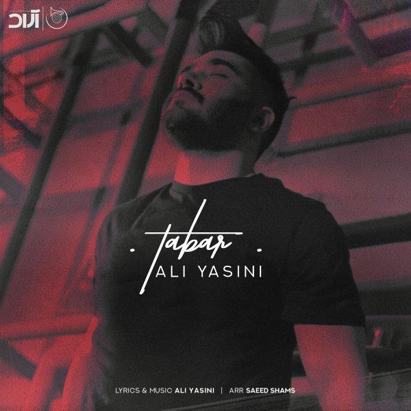 Ali Yasini Tabar دانلود آهنگ تبر از علی یاسینی با کیفیت اصلی و متن