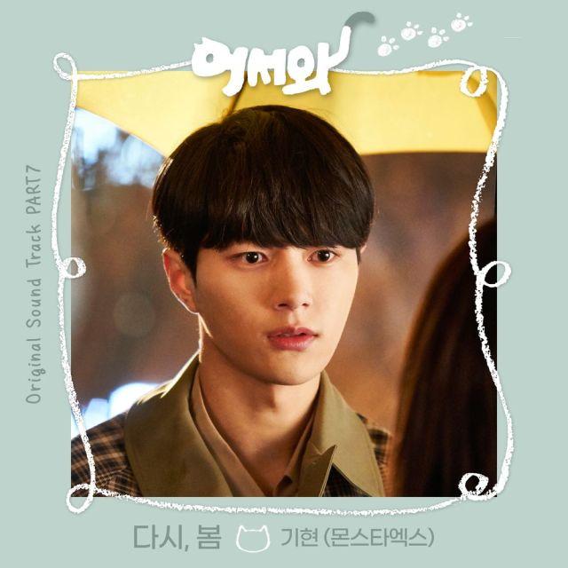 Kihyun of MONSTA X Meow the Secret Boy OST Part 7 دانلود آهنگ Again Spring از Kihyun (Monsta X) با کیفیت اصلی و متن