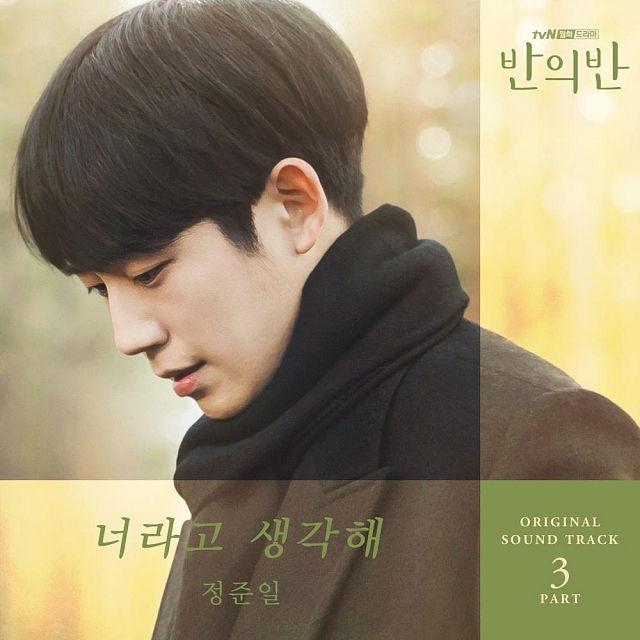 Kpop Song Cover 22255 دانلود آهنگ Think its you از جنگ جون ایل (Jung Joonil) با متن