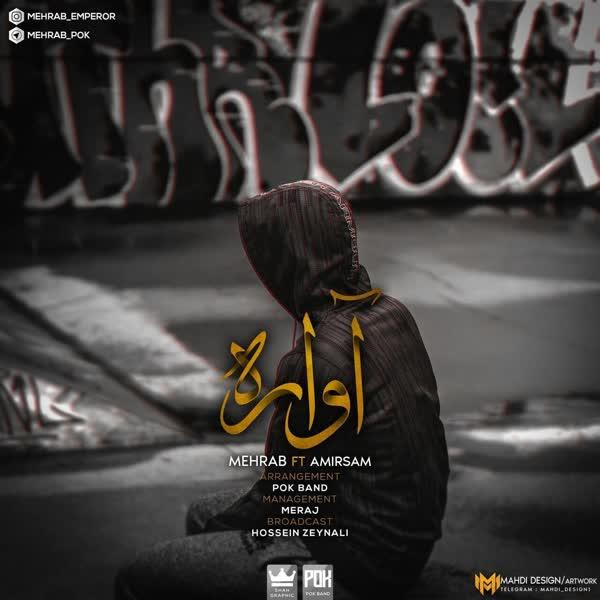 Mehrab Avareh Ft Amir Sam دانلود آهنگ آواره از مهراب و امیر سام با کیفیت اصلی و متن