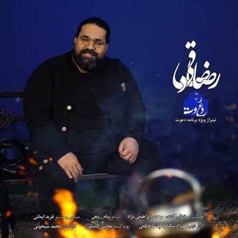 Reza Sadeghi Davat Picture 7766 دانلود آهنگ دعوت از رضا صادقی با کیفیت اصلی و متن