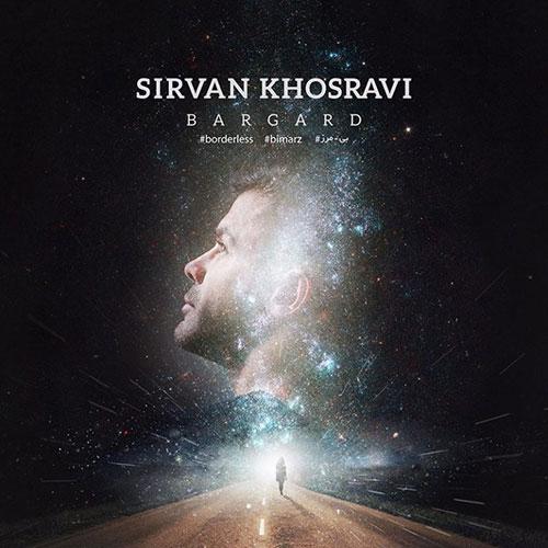 Sirvan Khosravi Bargard دانلود آهنگ برگرد از سیروان خسروی با کیفیت اصلی و متن