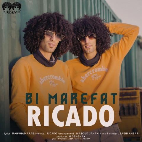ricado bi marefat cover دانلود آهنگ بی معرفت از ریکادو (رحمان و رحیم) با کیفیت اصلی و متن