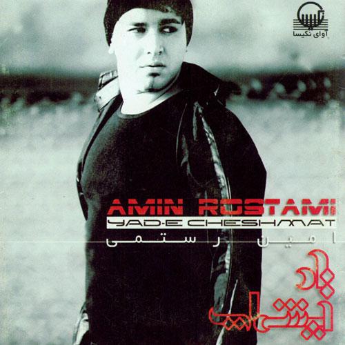 Amin Rostami Yade Cheshmat دانلود آلبوم یاد چشات از امین رستمی (با کیفیت اصلی Mp3 320)