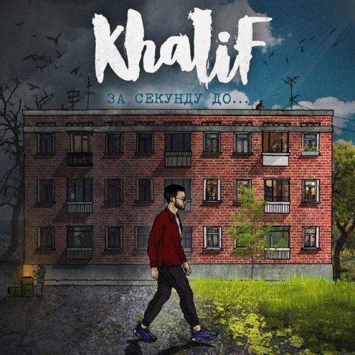Khalif RRuslan Малефисента Cover دانلود آهنگ Малефисента از Khalif & RRuslan با کیفیت اصلی
