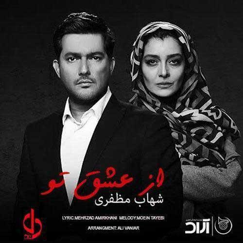 Shahab Mozaffari Az Eshgh To 1 1 دانلود آهنگ از عشق تو از شهاب مظفری (با کیفیت اصلی و متن)