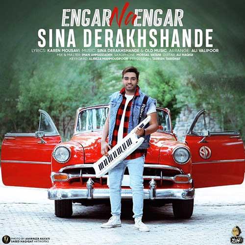 Sina Derakhshande Engar Na Engar 1 دانلود آهنگ انگار نه انگار از سینا درخشنده با کیفیت اصلی و متن