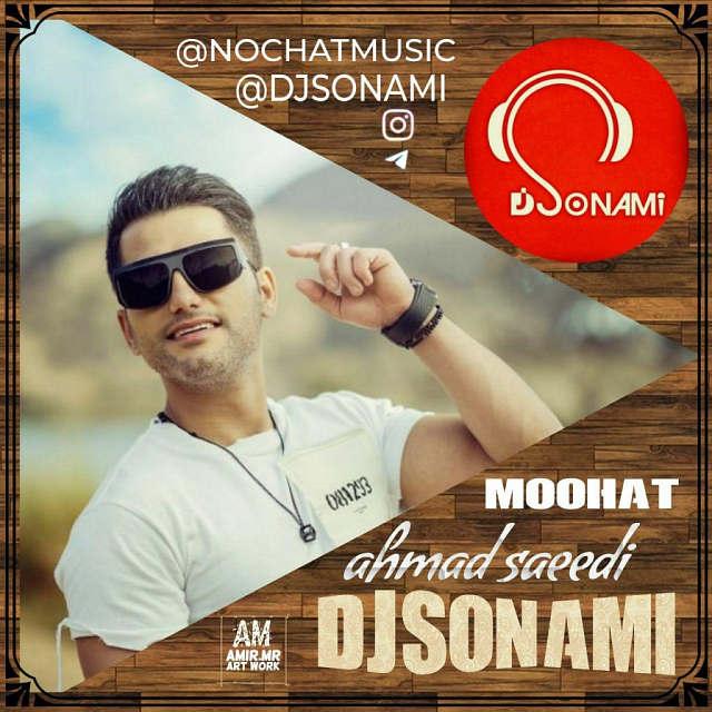 Ahmad Saeedi Moohat 1 دانلود ریمیکس آهنگ موهاتو که بالا میبندی احمد سعیدی از (دیجی سونامی)