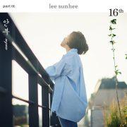 دانلود آهنگ Anbu از چانیول اکسو Chanyeol و لی سان هی Lee Sunhee + متن