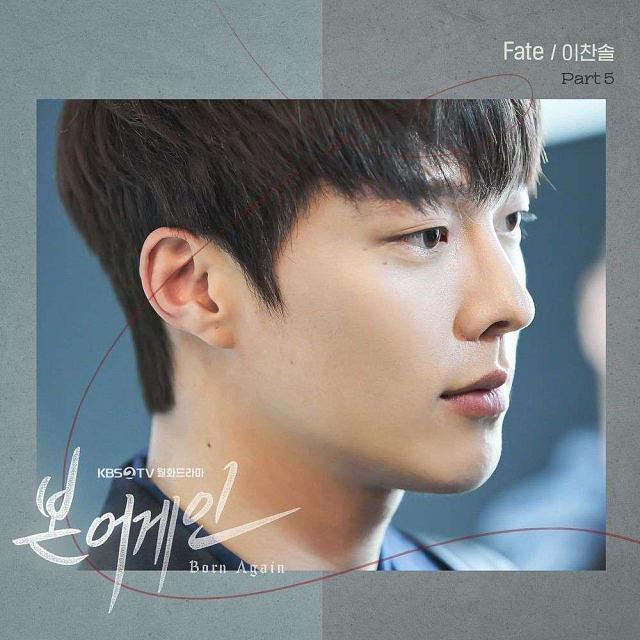 Kpop Cover 8877 1 دانلود آهنگ Fate از Lee Chan Sol با کیفیت اصلی و متن