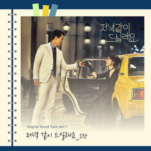 OST Cover 77666 1 دانلود آهنگ Yummy Yummy از Mc Mong Feat. 챈슬러 با کیفیت اصلی و متن
