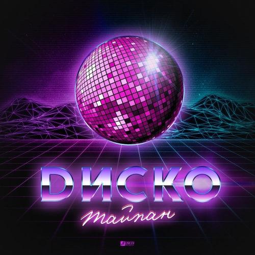 Cover 766554 1 دانلود آهنگ روسی Диско از Тайпан با کیفیت اصلی و متن