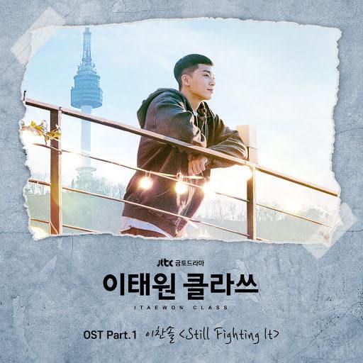 Itaewon Class OST دانلود تمامی آهنگ های سریال کره ای ایتوان کلاس (Itaewon Class OST)