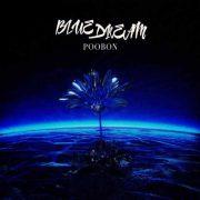 دانلود آهنگ رویای آبی Blue Dream از پوبون (Poobon) با متن