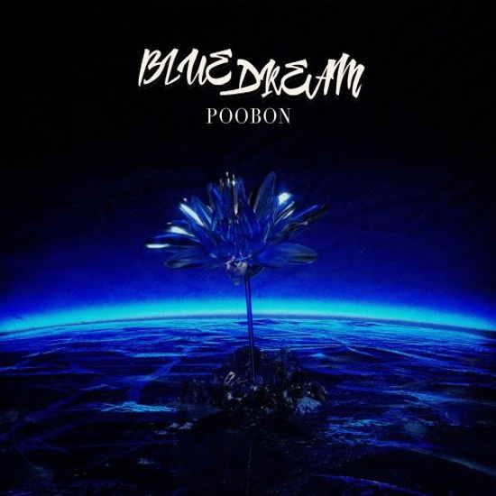 PooBon Pic 9877 دانلود آهنگ رویای آبی Blue Dream از پوبون (Poobon) با متن