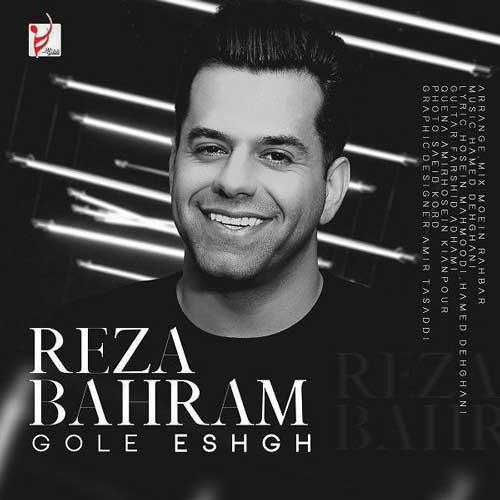 Reza Bahram Gole Eshgh 1 دانلود آهنگ گل عشق از رضا بهرام (با کیفیت اصلی و متن)