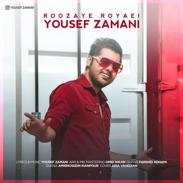 Yousef Zamani Roozaye Royaei 1 دانلود آهنگ روزای رویایی از یوسف زمانی با کیفیت اصلی و متن