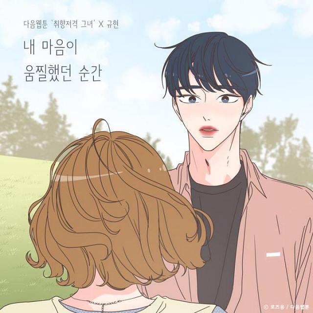  KPop Cover دانلود آهنگ The Moment My Heart Flinched از چو کیوهیون (KYUHYUN)