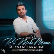دانلود آهنگ کی مثل منه از میثم ابراهیمی با کیفیت اصلی و متن