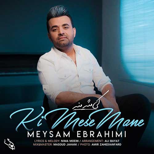 Meysam Ebrahimi Ki Mese Mane 1 دانلود آهنگ کی مثل منه از میثم ابراهیمی با کیفیت اصلی و متن