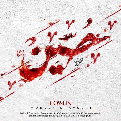 Mohsen Chavoshi Hossein 1