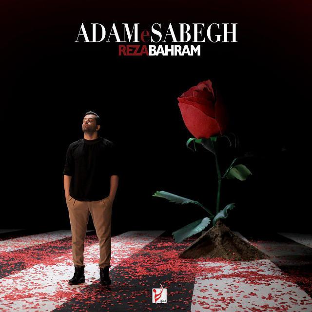 Reza Bahram Adame Sabegh Pic 1 دانلود آهنگ آدم سابق از رضا بهرام با کیفیت اصلی و متن