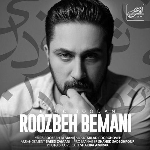 Roozbeh Bemani Bi To Boodan 1 1 دانلود آهنگ بی تو بودن از روزبه بمانی با کیفیت اصلی و متن