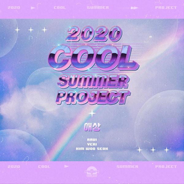 Sorrow Cover 7666 1 1 دانلود آهنگ کره ای Sorrow از RAVI & YERI & Kim Woo Seok با متن