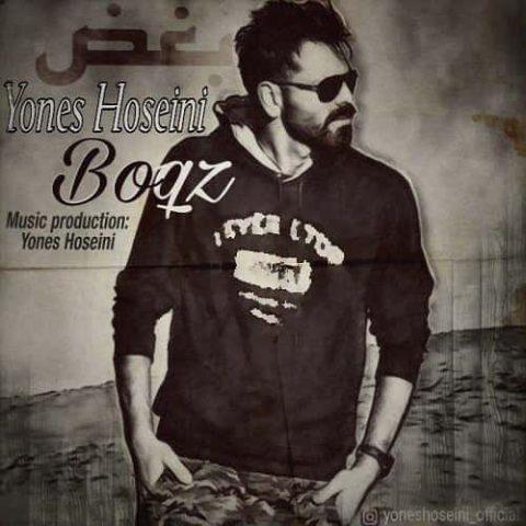 Yones Hoseini Boghz 1
