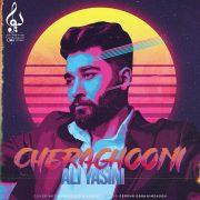دانلود آهنگ چراغونی از علی یاسینی با کیفیت اصلی و متن