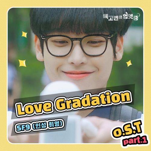 Inseong And Hwiyoung Love Gradation min