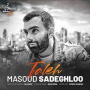 دانلود آهنگ تله از مسعود صادقلو با کیفیت اصلی و متن
